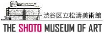 松涛美術館 公式ページへ