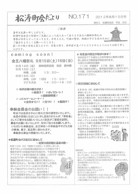 shotochokaidayori_171