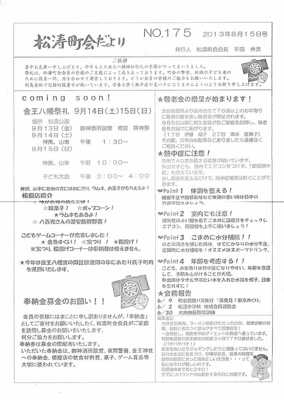 shotochokaidayori_175