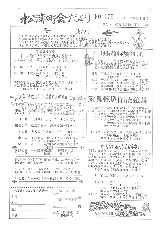 shotochokaidayori_178